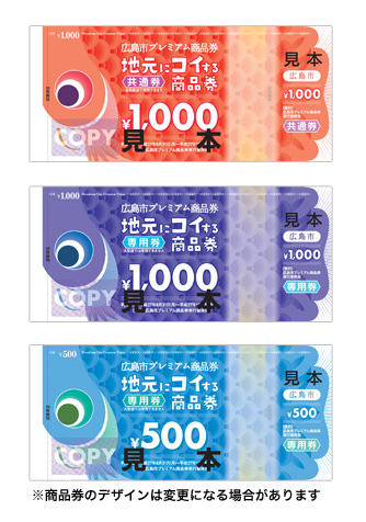 広島市プレミアム商品券(地元にコイする商品券)